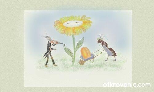 Среща под цветето