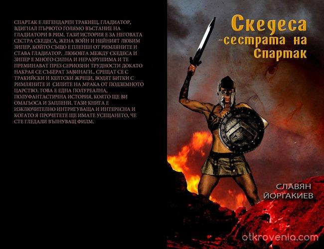 Скедеса сестрата на Спартак