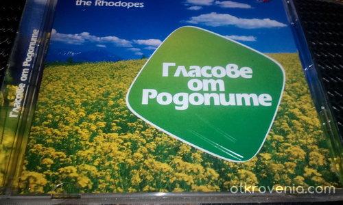 Гласове от Родопите