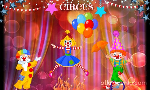 Ах, този цирк!