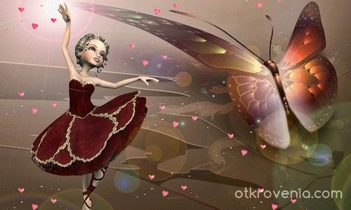 Танца на пеперудите