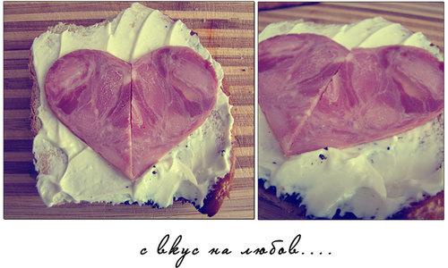 С вкус на любов