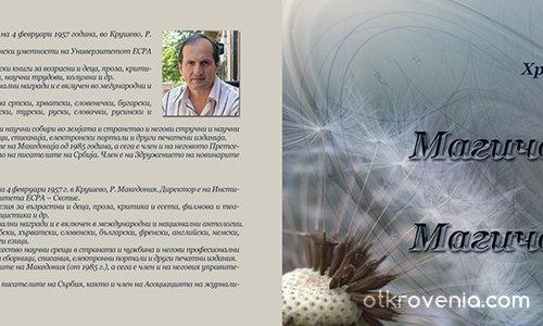 Корица на книгата Магичен кръг, Христо Петрески