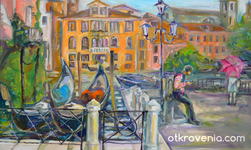 Венеция I