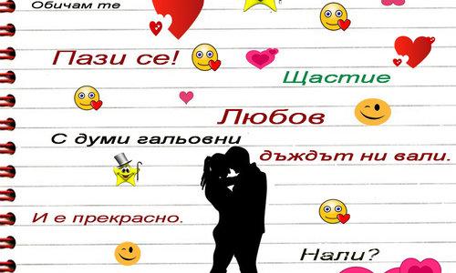 """По """" Думите, с които те обичам"""" от Сенд"""